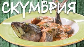 Divine MACKEREL. This recipe will drive you crazy!!!