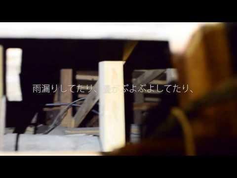 箱根の強羅にゲストハウスを作るHAKONE TENT計画