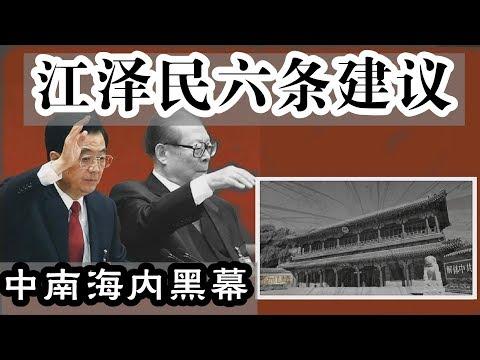 习近平与江泽民协议背景曝光? 胡锦涛骂江泽民引出的六点建议