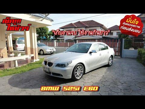 รีวิว รถมือสอง เบื้องหลังการดูแลรถทั้งคันก่อนส่งมอบ BMW 525i E60