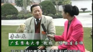 01.客家人-根系中原