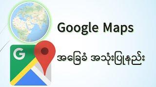 #Google #Map Google Maps အခြေခံ အသုံးပြုနည်း  ★ How to use google maps