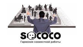 Виртуальный офис SOCOCO - Интерактивная карта Вашей компании