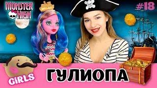 Кукла Монстер Хай Кораблекрушение Гулиопа Джеллингтон FBP35 обзор