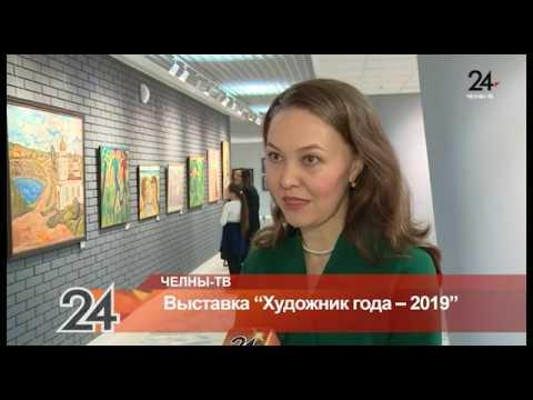 """Выставка """"Художник года - 2019"""""""