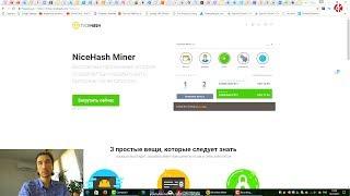 Майнинг биткоинов для новичков на видеокарте и процессоре / Обзор NICEHASH 2
