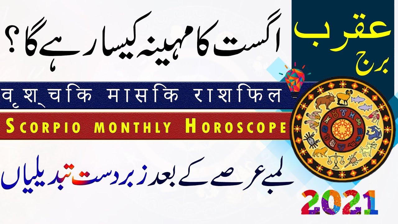 Scorpio Monthly Horoscope, August 2021, Urdu & Hindi, Monthly Forecast, Prediction, Astrology
