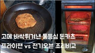 고메 바싹 튀겨낸 통등심 돈카츠 프라이팬 vs 전기오븐…