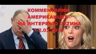 Комментарии иностранцев на интервью М.Келли В.Путина (март 2018)