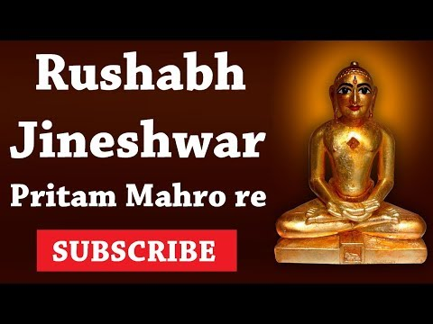 Rushabh Jineshwar Pritam Mahro re ft. Jaydeep Swadia with Lyrics | Jain Stavan Official