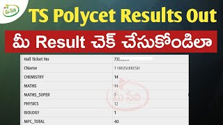 TS Polycet Results 2021 || How to Check TS Polycet Results 2021 Online || TS diploma Results