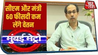 Maharashtra में  सीएम और मंत्री 60 फीसदी कम लेंगे वेतन । Mumbai Top 25 NEWS
