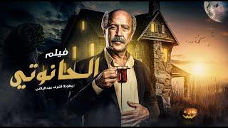 فيلم الحانوتي | بطولة اشرف عبد الباقي - سمير غانم - دلال عبد العزيز