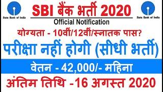 BANK VACANCY 2020// SBI BANK RECRUITMENT 2020// GOVT JOBS IN AUGUST 2020// SBI BANK BHARTI 2020