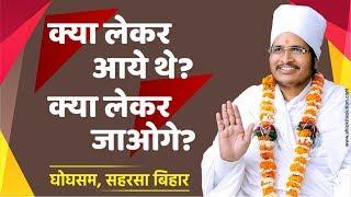 क्या लेकर आये थे क्या लेकर जायंगे? Motivational Speech By Asang Dev Ji Saharsa Bihar Part 10