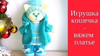 Игрушка котенок крючком  Вяжем платье - видео мастеркласс
