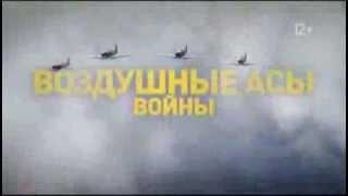 National Geographic - Воздушные асы войны