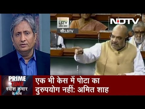 Prime Time | How True Are Amit Shah's Claims That POTA Was 'Not Misused'?