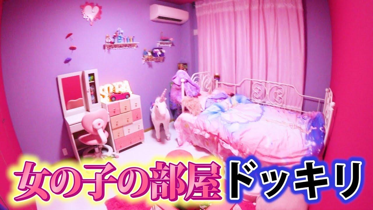 ドッキリ同居人の部屋を勝手に女の子の部屋にしてみた Youtube