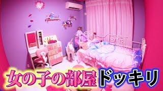 【ドッキリ】同居人の部屋を勝手に女の子の部屋にしてみた!
