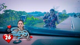 Sihini | Episode 26 - (2020-03-10) | ITN Thumbnail