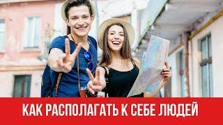 Как располагать к себе людей и оказывать на них впечатление Юрий Прокопенко