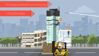Высотные работы. Видео-презентация(Видео-презентация, рассказывающая о видах высотных работ и преимуществах компании. - - - - - - - Хотите такой..., 2015-04-26T09:00:30.000Z)