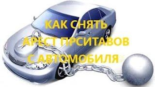 видео Запрет на регистрационные действия автомобиля