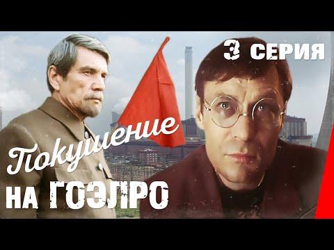 Покушение на ГОЭЛРО (1986) (3 серия) фильм