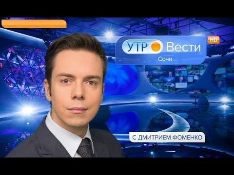 Вести Сочи 21.05.2018 8:35