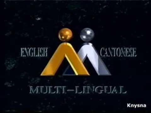 1994 - 亞視國際台麗音提示 (英語/粵語) - YouTube