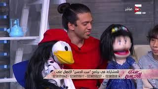 ست الحسن - أبانوب فلكس والعرائس بطوطة وتيتا نانا وزيكو ولعب مع الأطفال