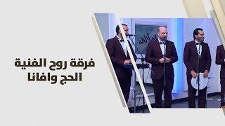 الحج وافانا - فرقة روح الفنية