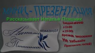 Встреча команды Натальи Пташник 09 02 2017