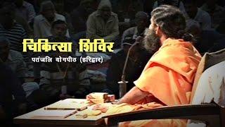 Chikitsa Shivir - Swami Ramdev   Patanjali Yogpeeth, Haridwar   18 Jan 2015 (Part 2)