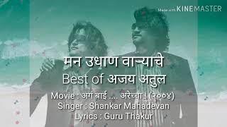 Man Udhan Varyache Instrumental Full With Lyrics