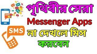 পৃথিবীর সেরা Messenger Apps না দেখলে মিস করবেন,Bangla tips and trick