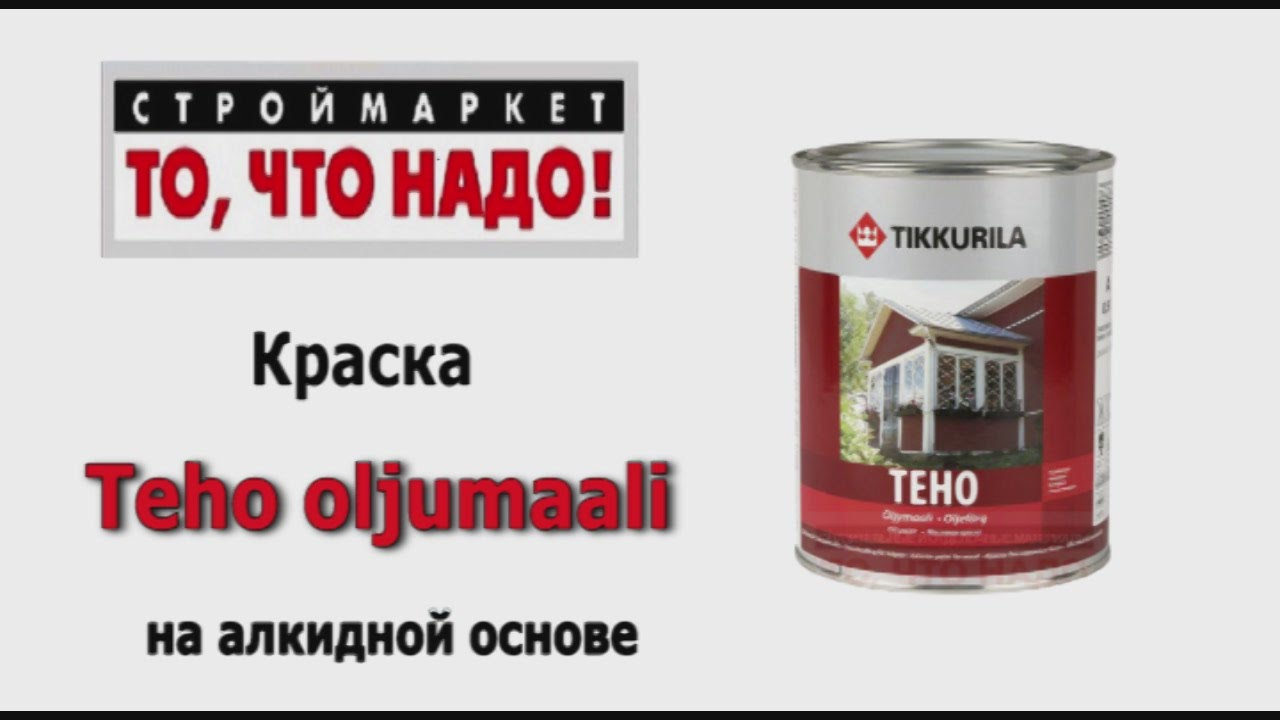 Новасил - фасадная краска для наружных работ TIKKURILA - фасадная .
