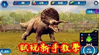Kye923 | 侏羅紀世界 | 線上手游 | 試玩新手教學