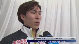【全日本フィギュアスケート選手権2018】男子フリー<田中刑事選手>イ...