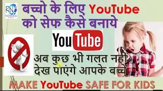 HOW TO MAKE YOUTUBE SAFE FOR CHILD ||बच्चो के लिए YouTube को सेफ कैसे बनाये || RN TECHNICAL HINDI ||