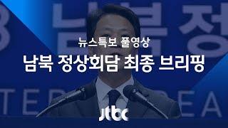 2018 남북 정상회담 최종 브리핑 (11:00~)