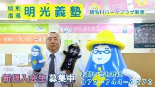 明光義塾 猪名川パークプラザ教室のPR動画です。 教科担当・教室長のダ...