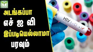 Symptoms of Aids - Tamil Health Tips