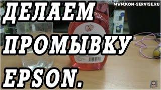 видео Какую жидкость для промывки инжектора выбрать