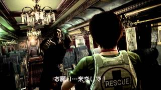 『biohazard 0 HD REMASTER』1ST TRAILER