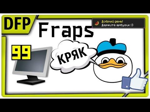 СКАЧАТЬ (КРЯК) Fraps   Программа для записи видео   Настройка