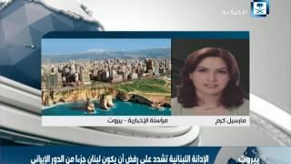 """مراسلتنا في بيروت: الكل اليوم يقول أن """"حزب الله"""" ليس من يقرر السياسة اللبنانية أو مع من يكون لبنان"""