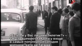 """Сюжет """"Польской кинохроники"""" о Театре на Таганке"""