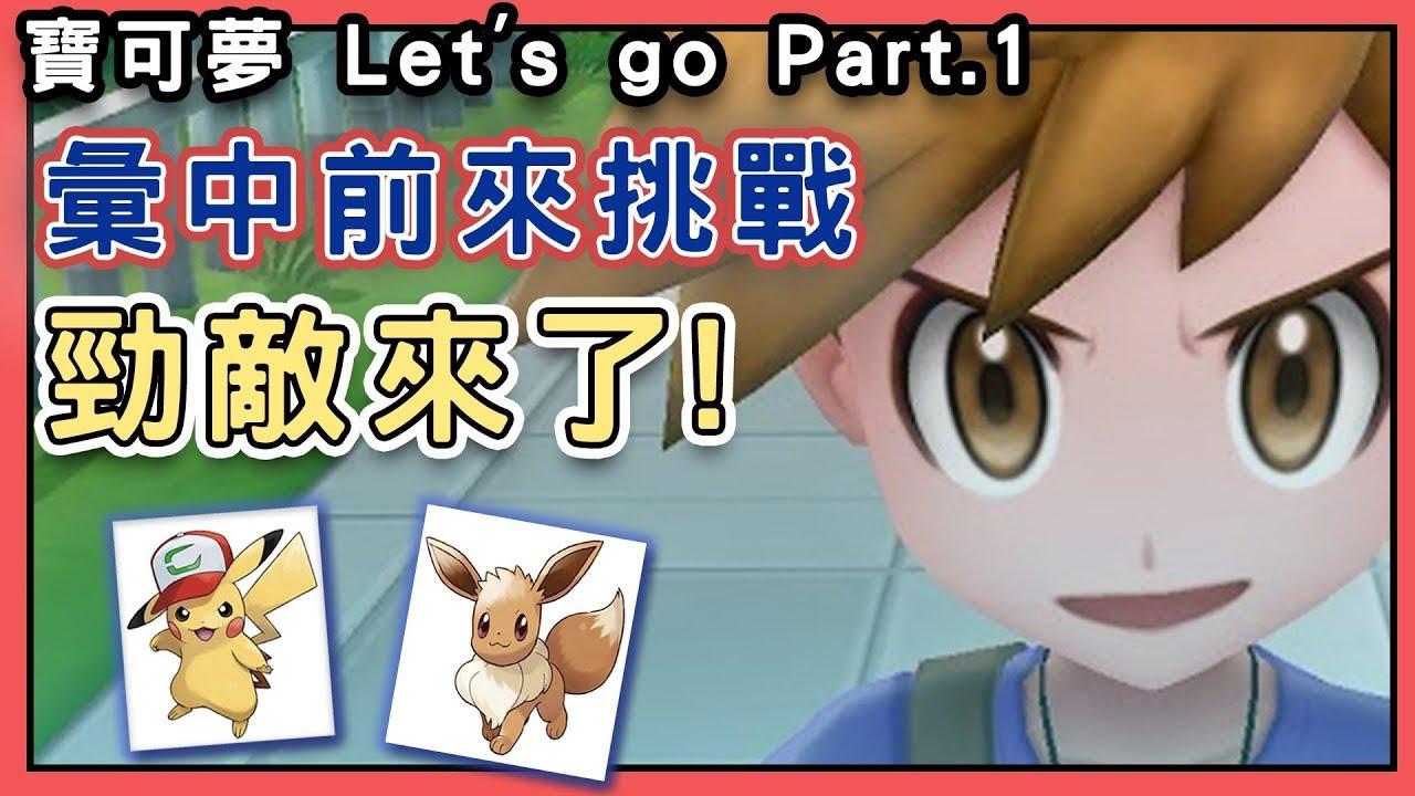 【寶可夢 Let's go】彙中前來挑戰!勁敵來了! | part.1 - YouTube